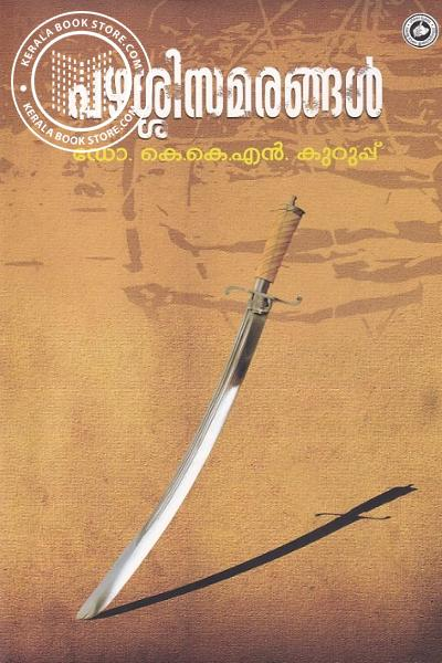 Cover Image of Book Pazhassi Samarangal
