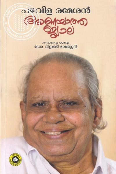Image of Book പഴവിള രമേശന് അണയാത്ത ജ്വാല
