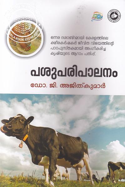 Cover Image of Book Pashuparipalanam