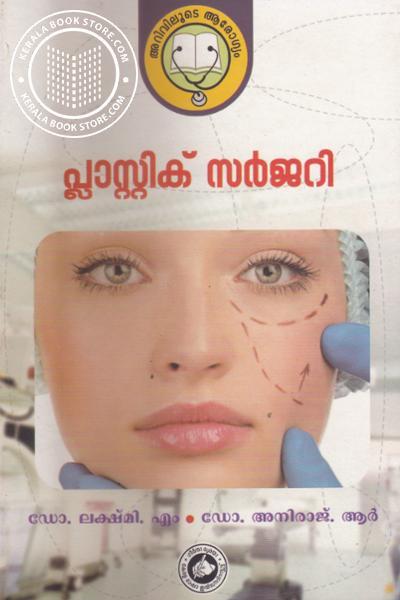 Cover Image of Book പ്ലാസ്റ്റിക് സര്ജനി