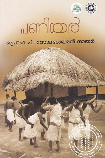 Cover Image of Book Paniyar