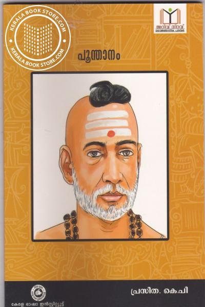 Cover Image of Book Poonthanam