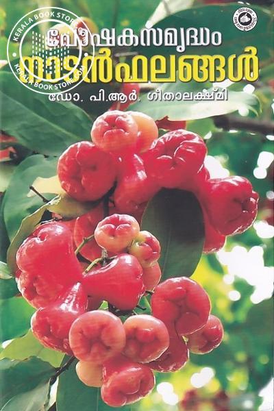 Cover Image of Book പോഷകസമൃദ്ധം നാടന് ഫലങ്ങള്