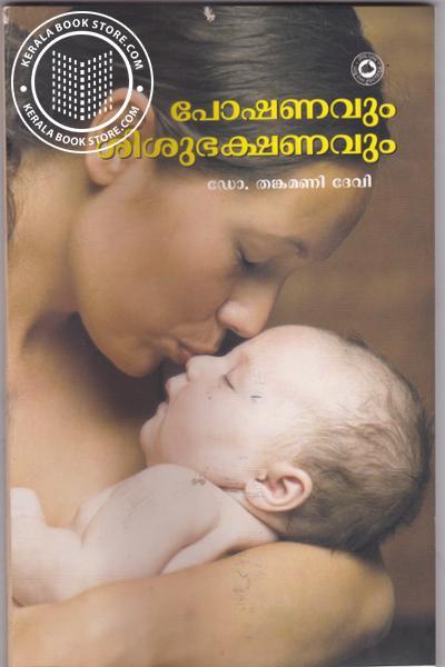 Cover Image of Book പോഷണവും ശിശുഭക്ഷണവും