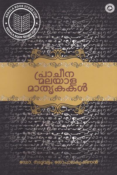 Cover Image of Book Pracheena Malayala Mathrukakal