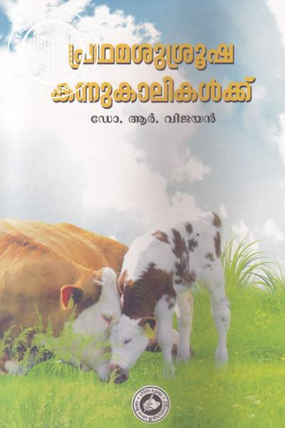 Cover Image of Book Pradhama Susroosha Kannukalikalkku