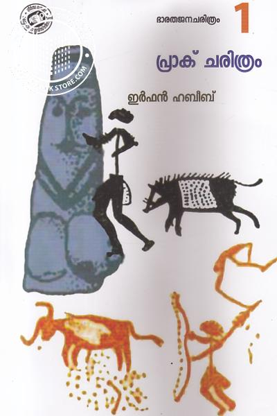 Cover Image of Book Prak Charitram