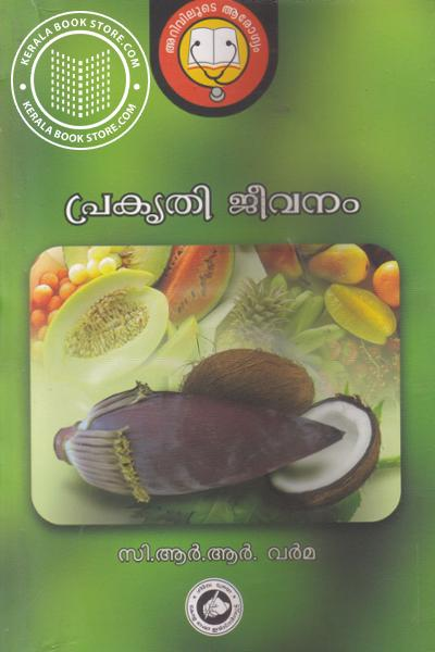 Cover Image of Book Prakrithi Jeevanam
