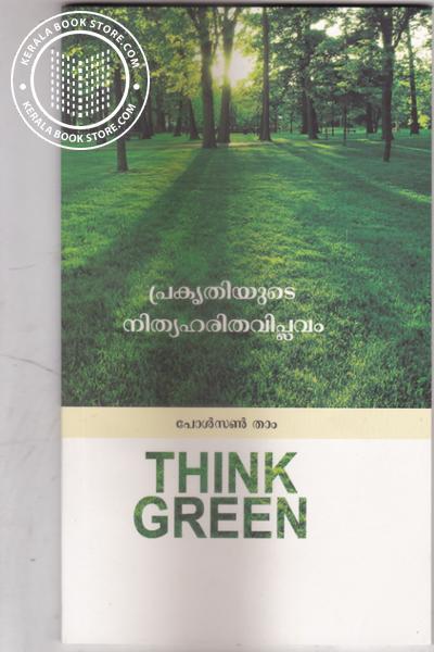 Cover Image of Book പ്രകൃതിയുടെ നിത്യഹരുത വിപ്ലവം