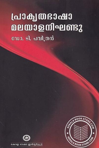 Cover Image of Book പ്രാകൃത ഭാഷാ മലയാള നിഘണ്ടു