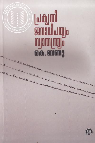 Cover Image of Book Prakruthi Janadhipathyam Swathanthanthyam