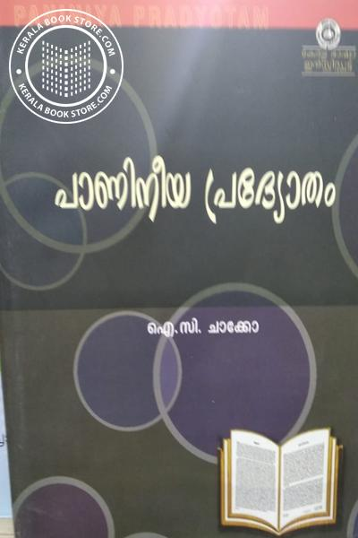 Cover Image of Book പ്രാണീയ പ്രദ്യോതം