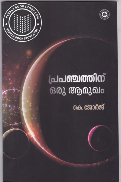 Cover Image of Book Prapanjathinu Oru Aamugham