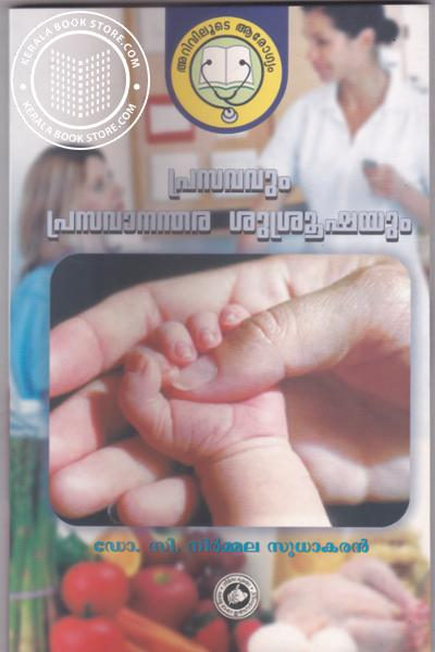 Cover Image of Book Prasavavum Prasavanandara Susrushayum
