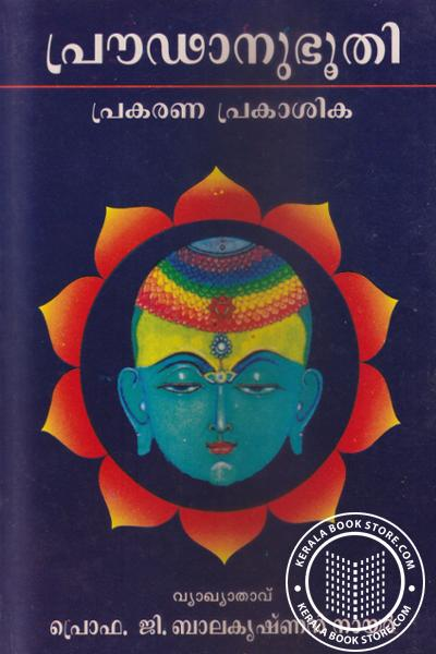Cover Image of Book Proutanubhuti
