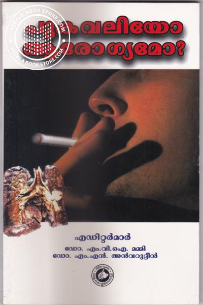 Cover Image of Book പുകവലിയോ ആരോഗ്യമോ
