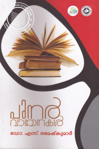 Cover Image of Book Punar Vayanakal