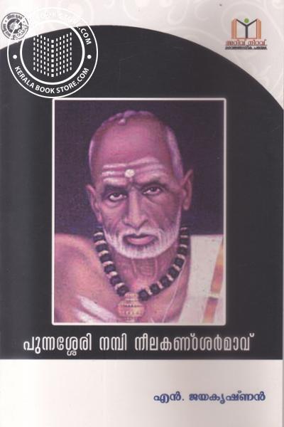 Cover Image of Book പുന്നശ്ശേരി നമ്പി നിലകണ്ഠശര്മാവ്
