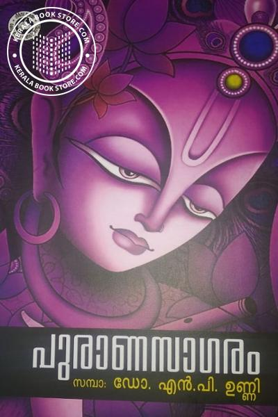 Cover Image of Book പുരാണസാഗരം