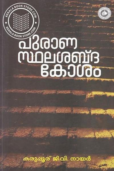 Image of Book Puranasthalasabdhakosam