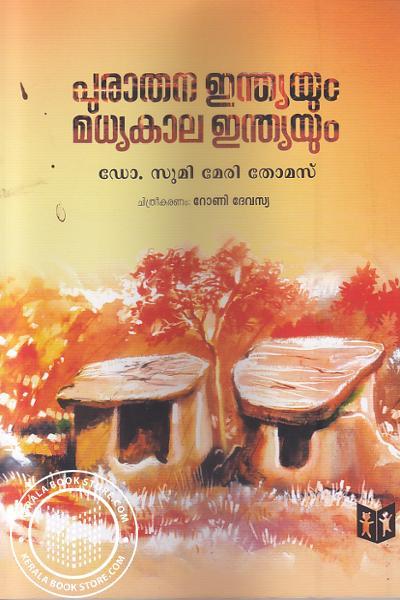 Cover Image of Book പുരാതന ഇന്ത്യയും മധ്യകാല ഇന്ത്യയും