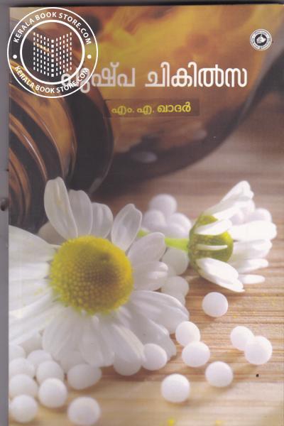 Cover Image of Book പുഷ്പ ചികില്സ