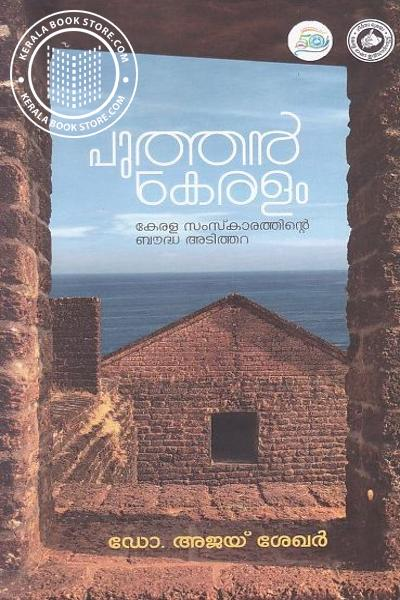 Cover Image of Book Puthen Keralam