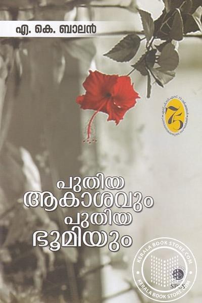 Cover Image of Book പുതിയ ആകാശവും പുതിയ ഭൂമിയും