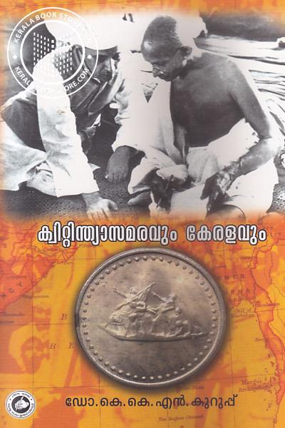 Cover Image of Book Quitindia Samaravum Keralavum
