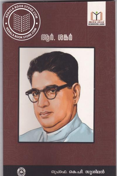 Cover Image of Book R Sankar