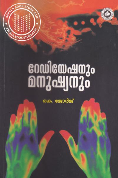 Cover Image of Book Radiationum Manushyanum
