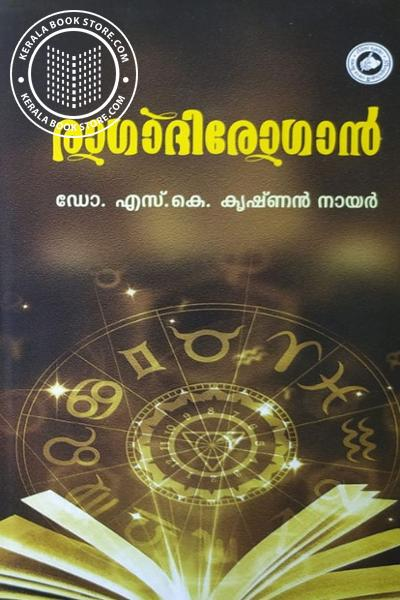 Cover Image of Book രാഗാദിരോഗാന്