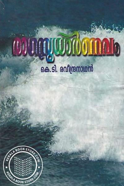 Cover Image of Book രാഗസുധാര്ണവം
