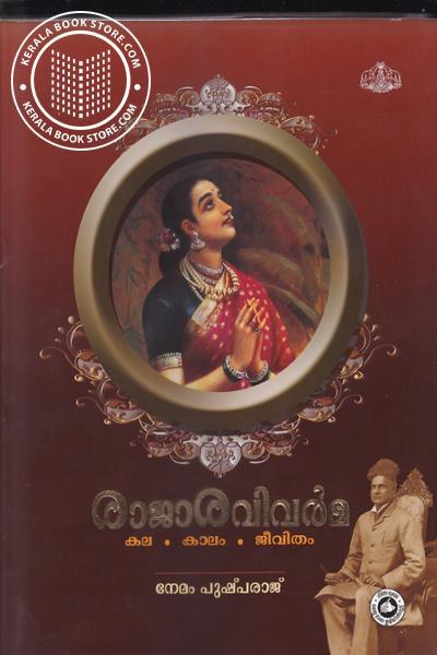 Cover Image of Book രാജാരവിവര്മ കല കാലം ജീവിത