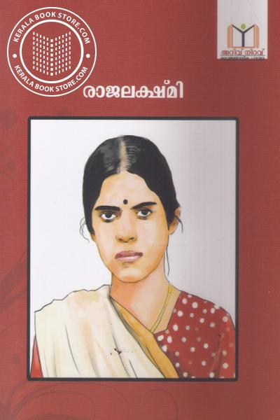Cover Image of Book രാജലക്ഷ്മി