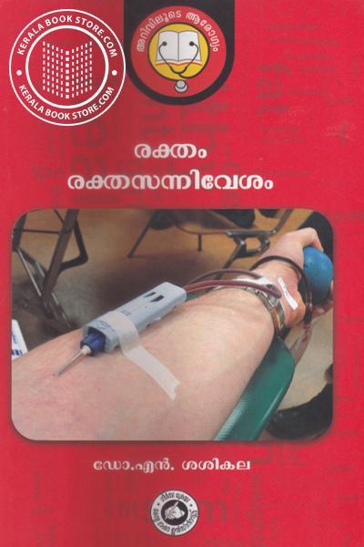 Image of Book Raktham Rakthasannivesam
