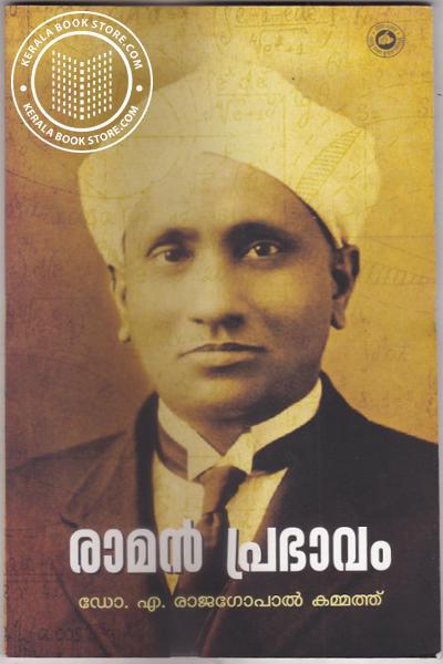 Cover Image of Book രാമന് പ്രഭാവം