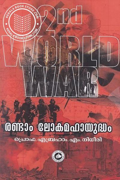 Cover Image of Book രണ്ടാം ലോകമഹായുദ്ധം