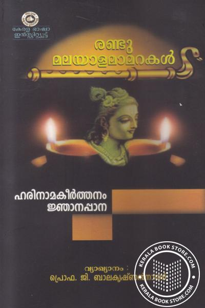 Cover Image of Book Randumalayala Mamarakal