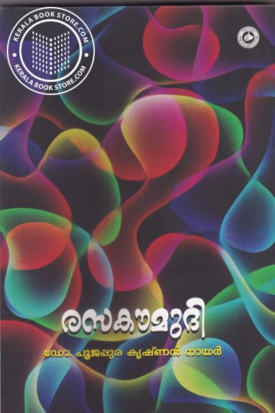 Cover Image of Book Rasakaumudi