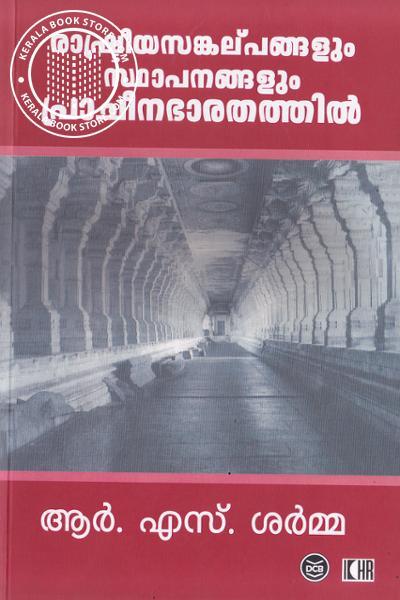 Cover Image of Book രാഷ്ട്രീയ സങ്കല്പങ്ങളും സ്ഥാപനങ്ങളും പ്രാചീനഭാരതത്തില്