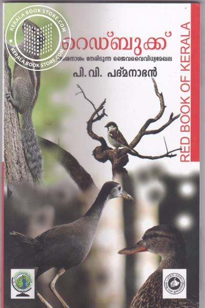 Cover Image of Book റെഡ്ബുക്ക് വംശനാശം നേരിടുന്ന ജൈവ വൈവിധ്യമേഖല