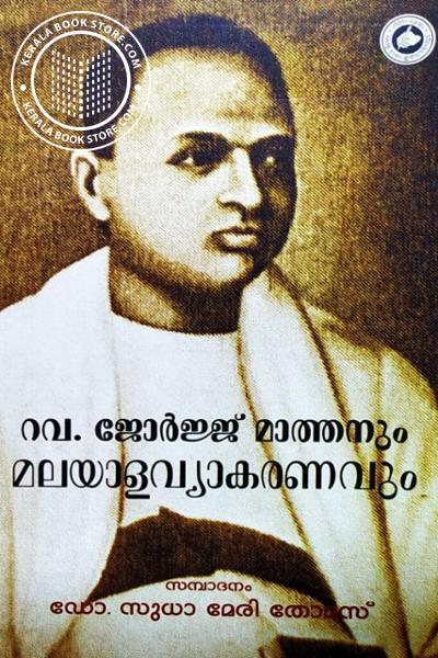 Image of Book റവ ജോര്ജ്ജ് മാത്തനും മലയാള വ്യാകരണവും