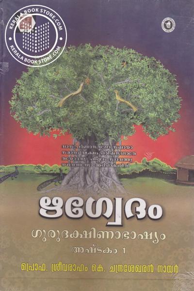 Cover Image of Book Rigvedam Gurudakshinabhashyam Vol-1,2,3,4,5,6,7,8