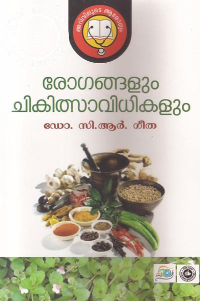 Cover Image of Book Rogangalum Chikilsavidhikalum