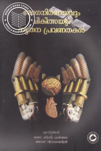Image of Book Roganirnayavum Chikilsayum Noothana Pravanathakal