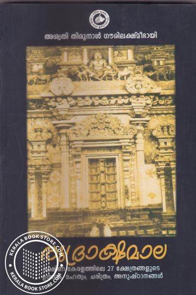 Cover Image of Book Rudrakshamaala