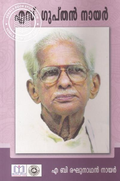 Image of Book S Gupthan Nair