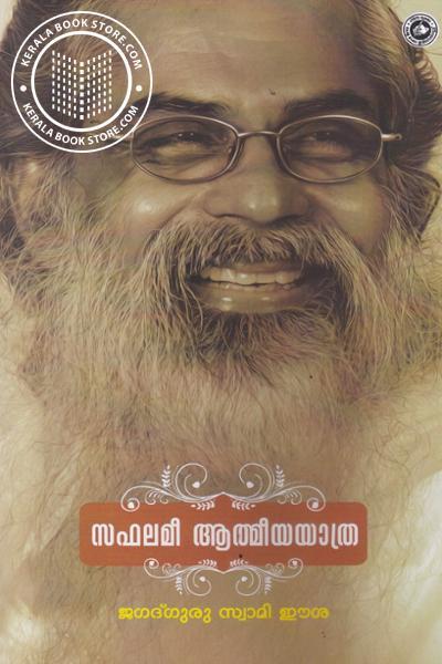 Cover Image of Book Sabhalamee Athmeeya Yatra