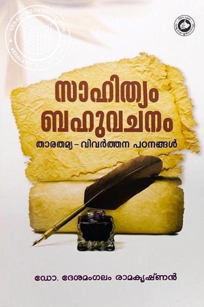 Cover Image of Book സാഹിത്യം ബഹുവചനം